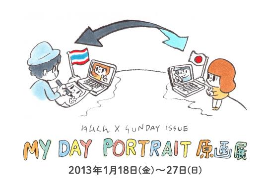 sunday issue schedule gallery タムくん sunday issue my day