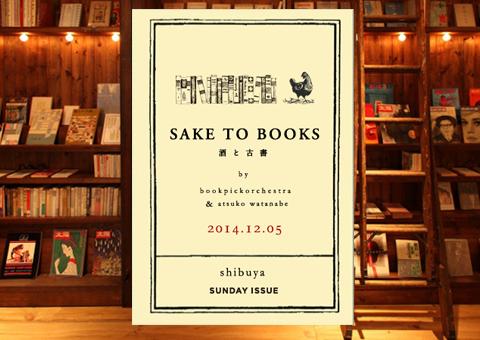 bnr_saketobooks7