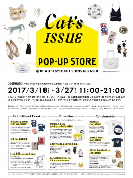 UA3_Cat'sISSUE_Flyer_20170318_FO2-01